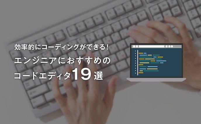 コードエディタ / アイキャッチ画像