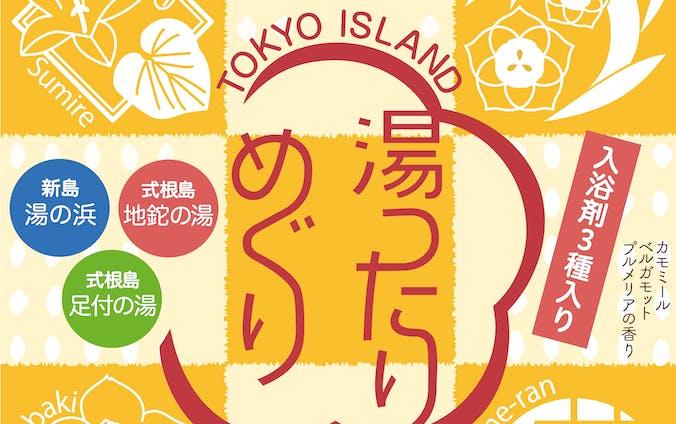 【発売中】式根島土産 湯ったりめぐりリニューアルパッケージデザイン