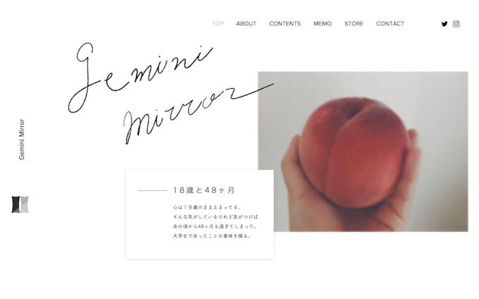geminimirror webデザイン