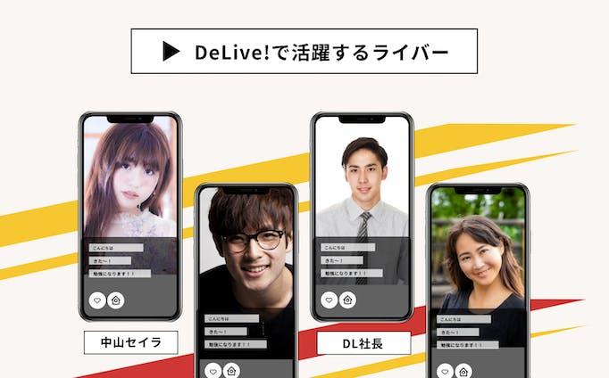 ライブ配信アプリ/ ライバー募集用LP