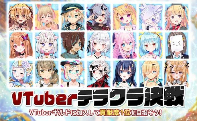ムラクモゲームス株式会社「テラクラシック」~VTuberテラクラ決戦~