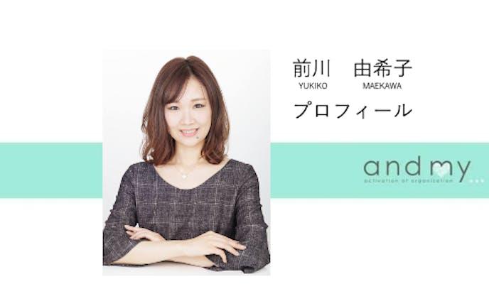 前川由希子プロフィール