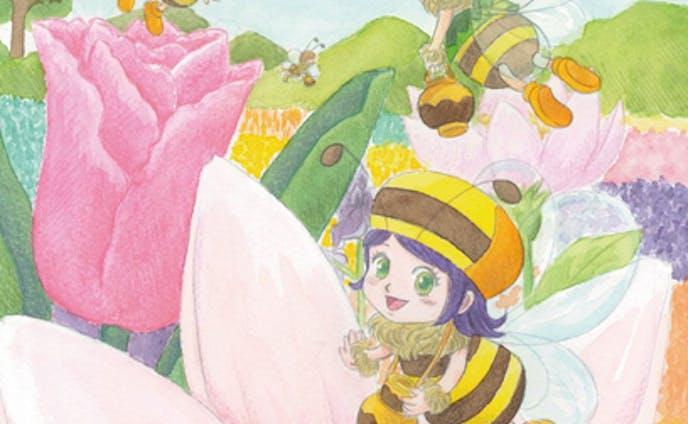 【Works】絵本「ミツバチるのあ」