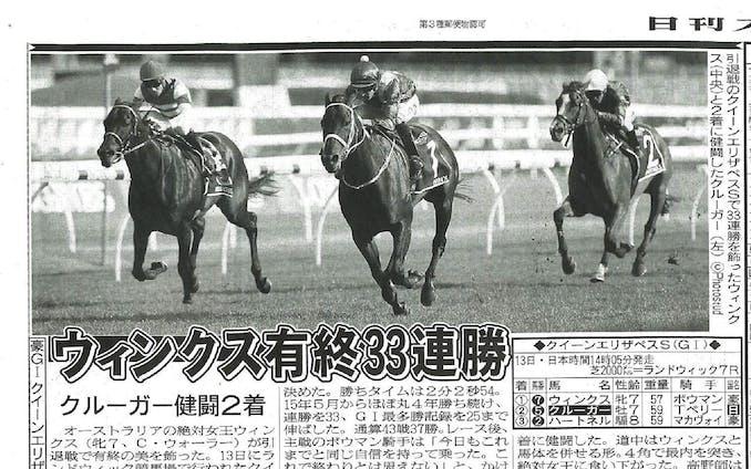 日刊スポーツ4/14販売 掲載写真