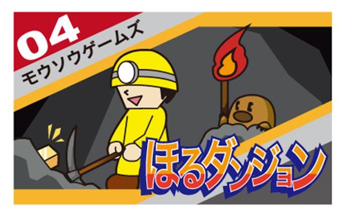 MOU 0003 ほるダンジョン 1 web