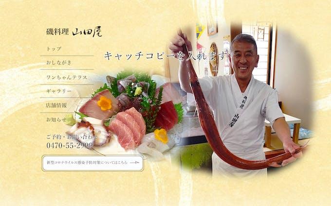 磯料理 山田屋様 トップページデザイン