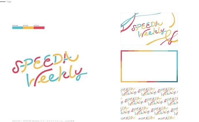 SPEEDA Weekly ロゴ