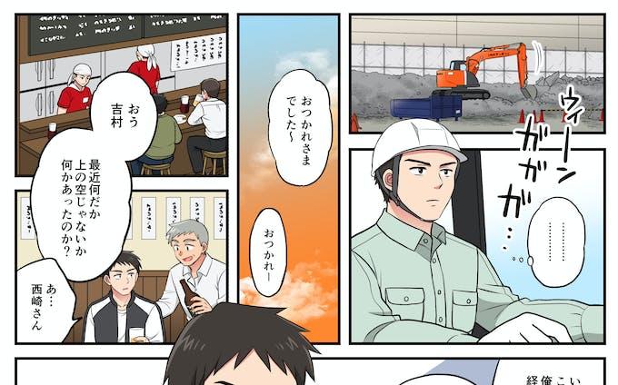 広告漫画/工事系技能習得(サンプル)