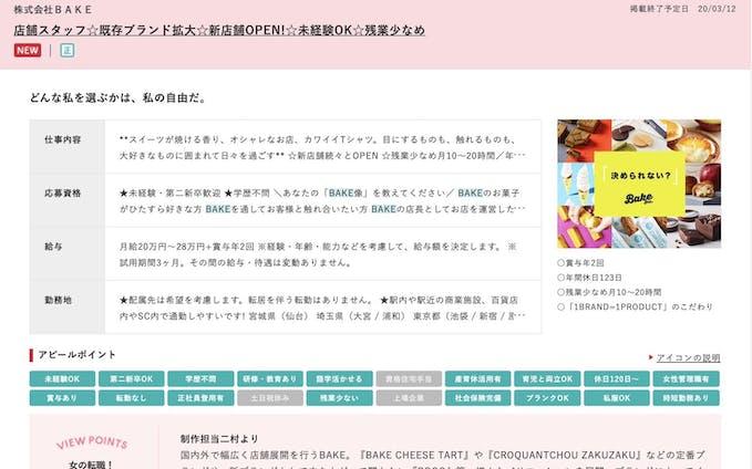 【株式会社BAKE様】求人広告