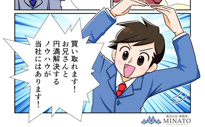 【広告漫画】