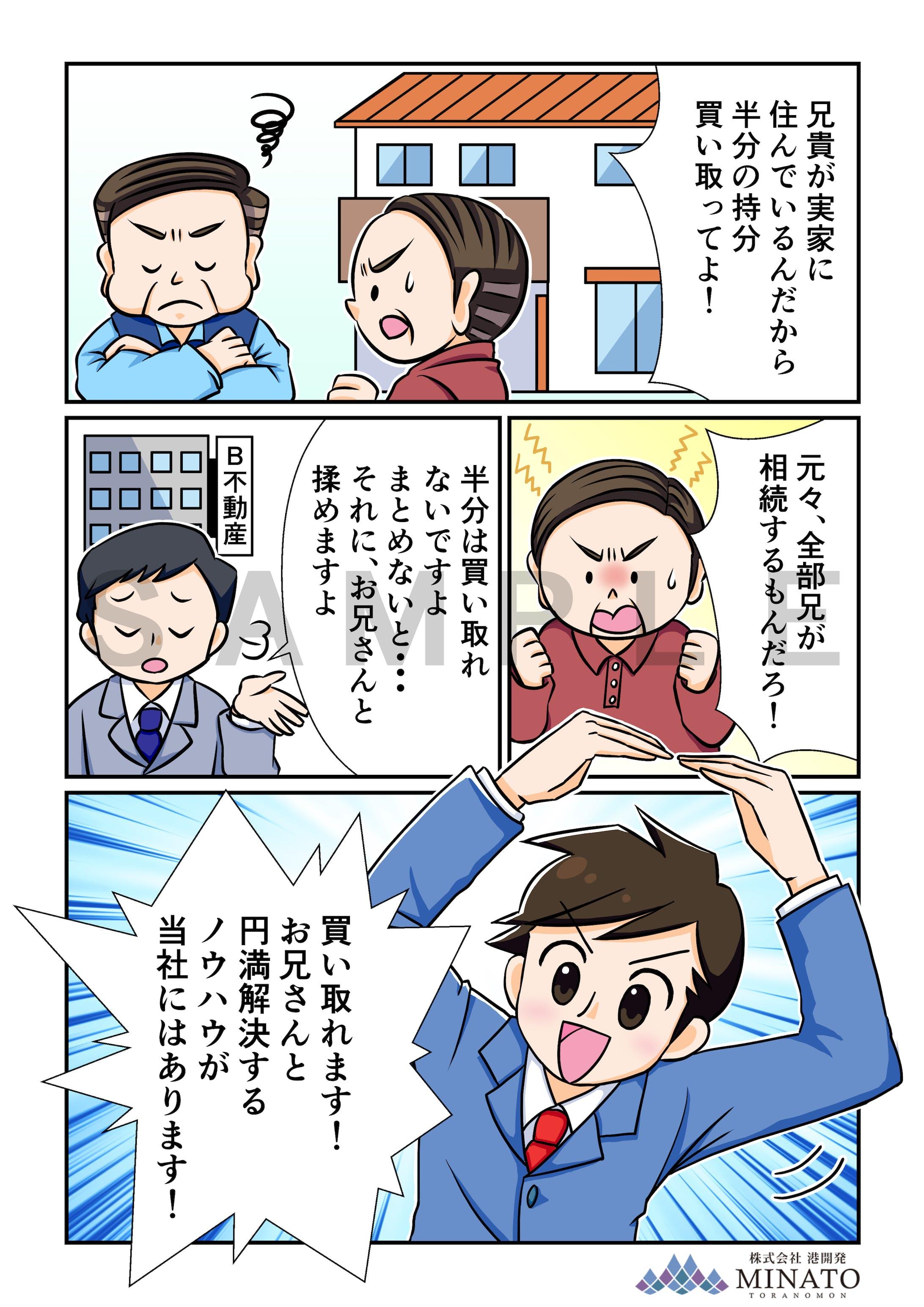 【漫画LP】-2