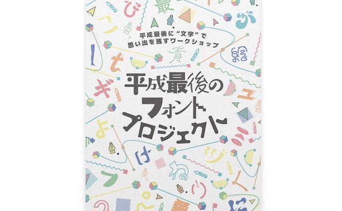 """""""平成最後のフォントプロジェクト""""   Poster / Book Design"""