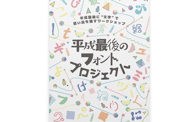 平成最後のフォント プロジェクト - Poster/Book/Goods/Font Design