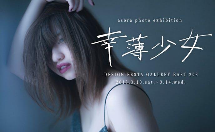 asora photo exhibition 「幸薄少女」