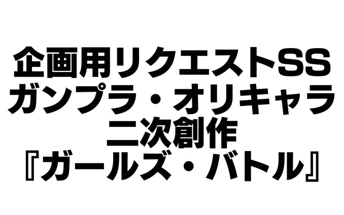 企画SS『ガールズ・バトル』・7P