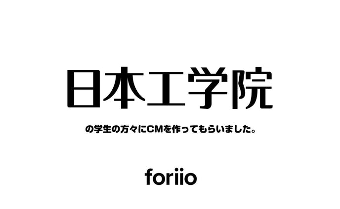 foriio 日本工学院専門学校