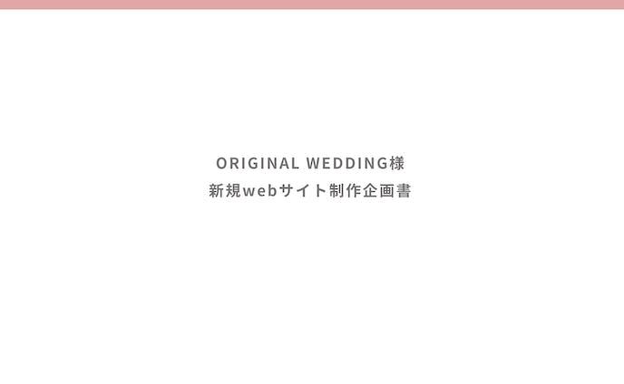 【2020.03】 ウェディングの企画書