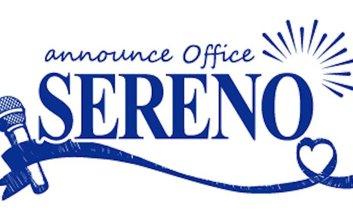 announce office SERENO ロゴ