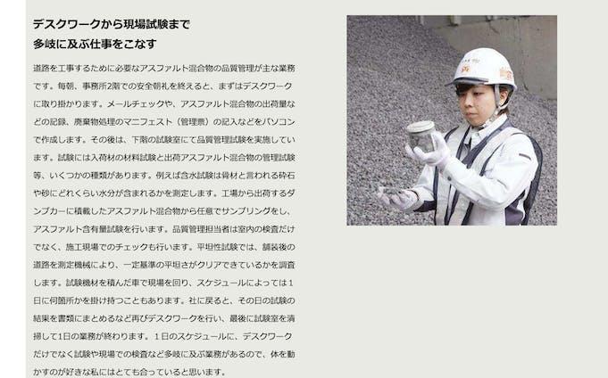 東京舗装工業株式会社 採用情報 取材