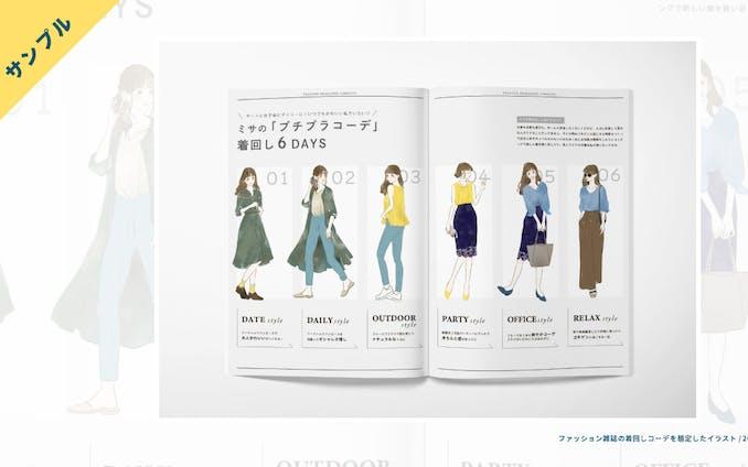 【サンプル】ファッション雑誌の挿絵を想定したイラスト