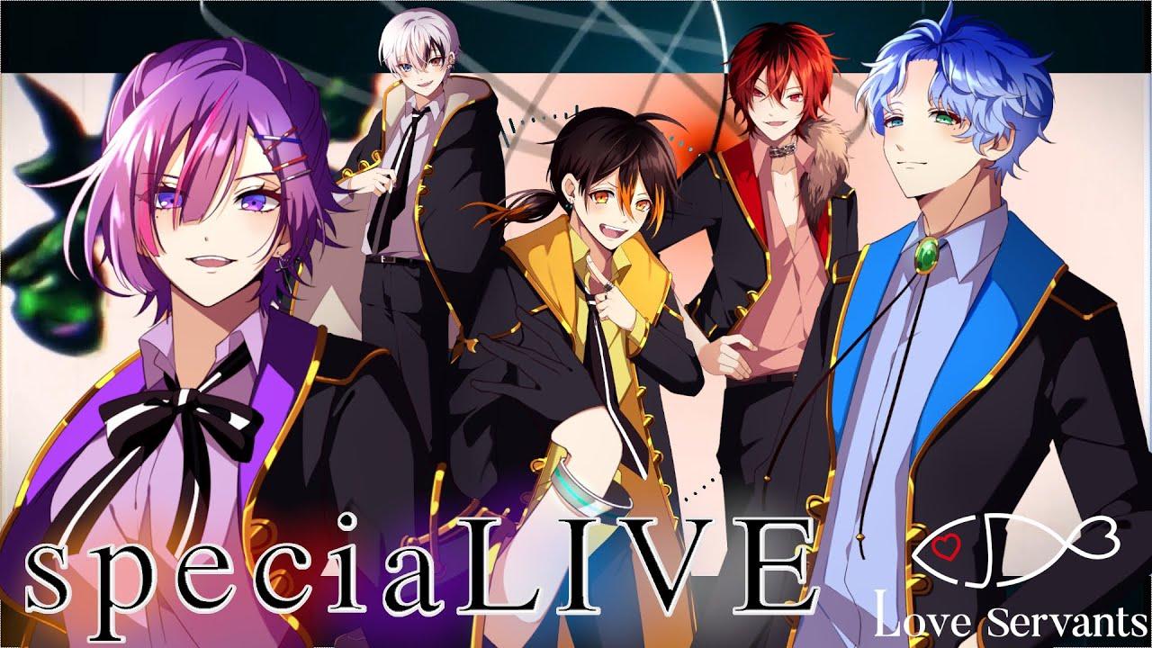 【オリジナル】speciaLIVE/Love Servants【新人歌い手グループ】