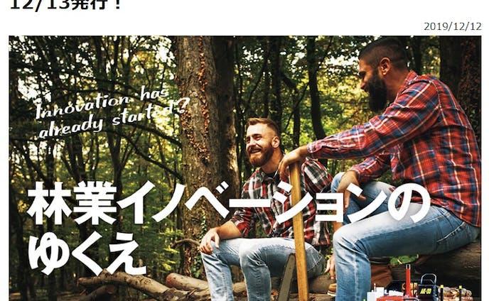 林業情報誌「FOREST JOURNAL」様