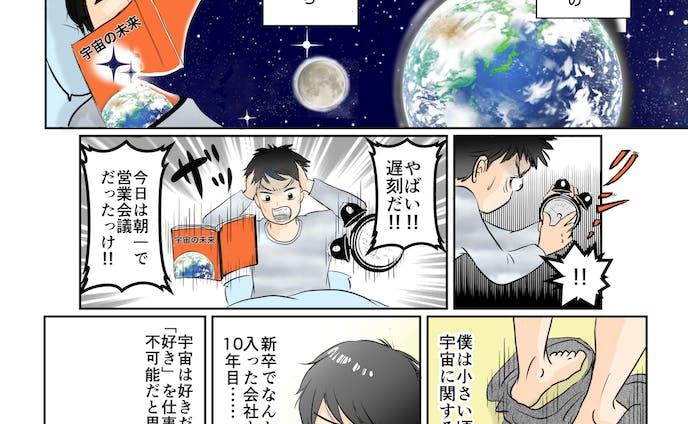 【サービス紹介マンガ】オンラインサロンABLab様