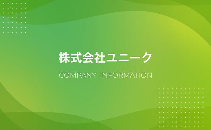 株式会社ユニーク様 会社紹介資料