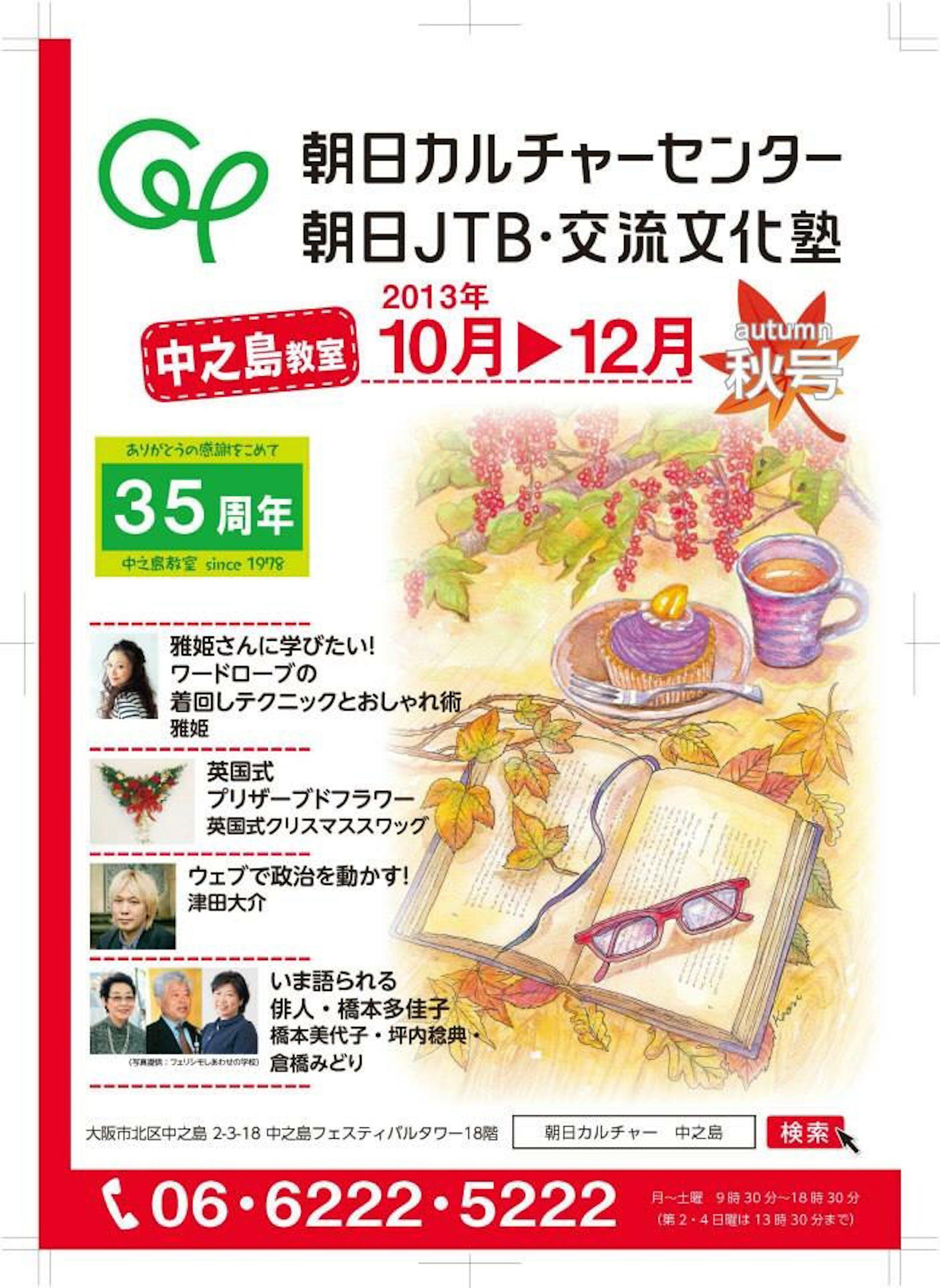 【朝日カルチャーセンター パンフレット表紙イラスト】-3