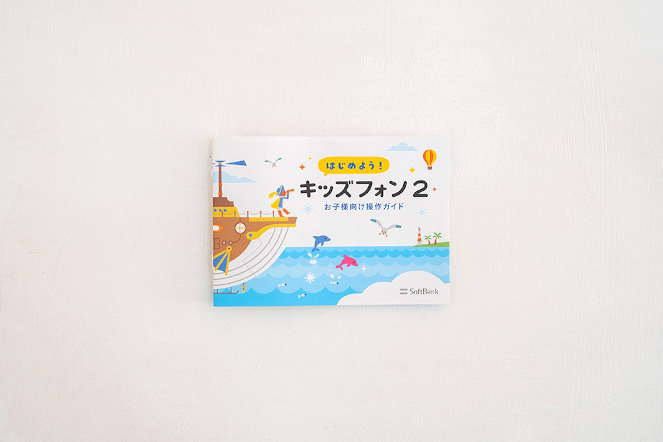 SoftBank キッズフォン2-5
