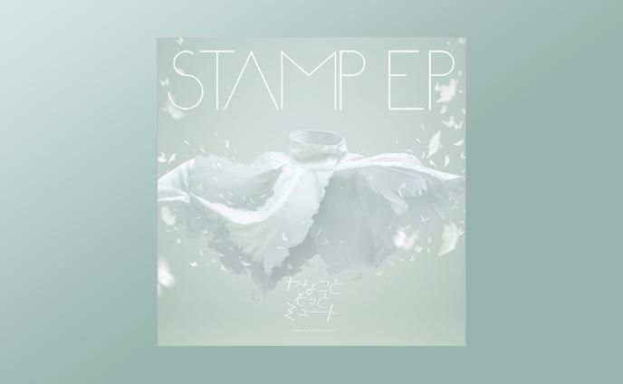 """ヤなことそっとミュート """"STAMP EP"""" COVER ART"""