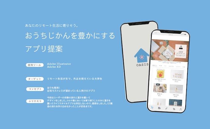 OASIS おうち時間に特化したライフスタイルアプリ(UI・UXデザイン)