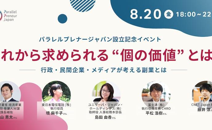 パラレルプレナージャパン様 設立記念イベントバナー制作