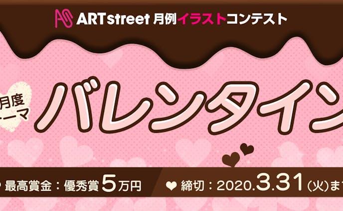 202002月例イラストコンテスト-バレンタイン