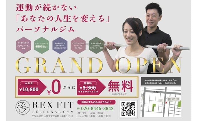 大阪のパーソナルスポーツジム「REXFIT」様 チラシデザイン