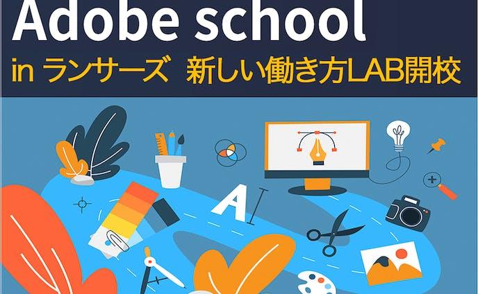 Adobe Schoolコンペに当選しました