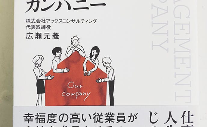 【表紙・挿絵】ダイヤモンド社発刊:ビジネス書