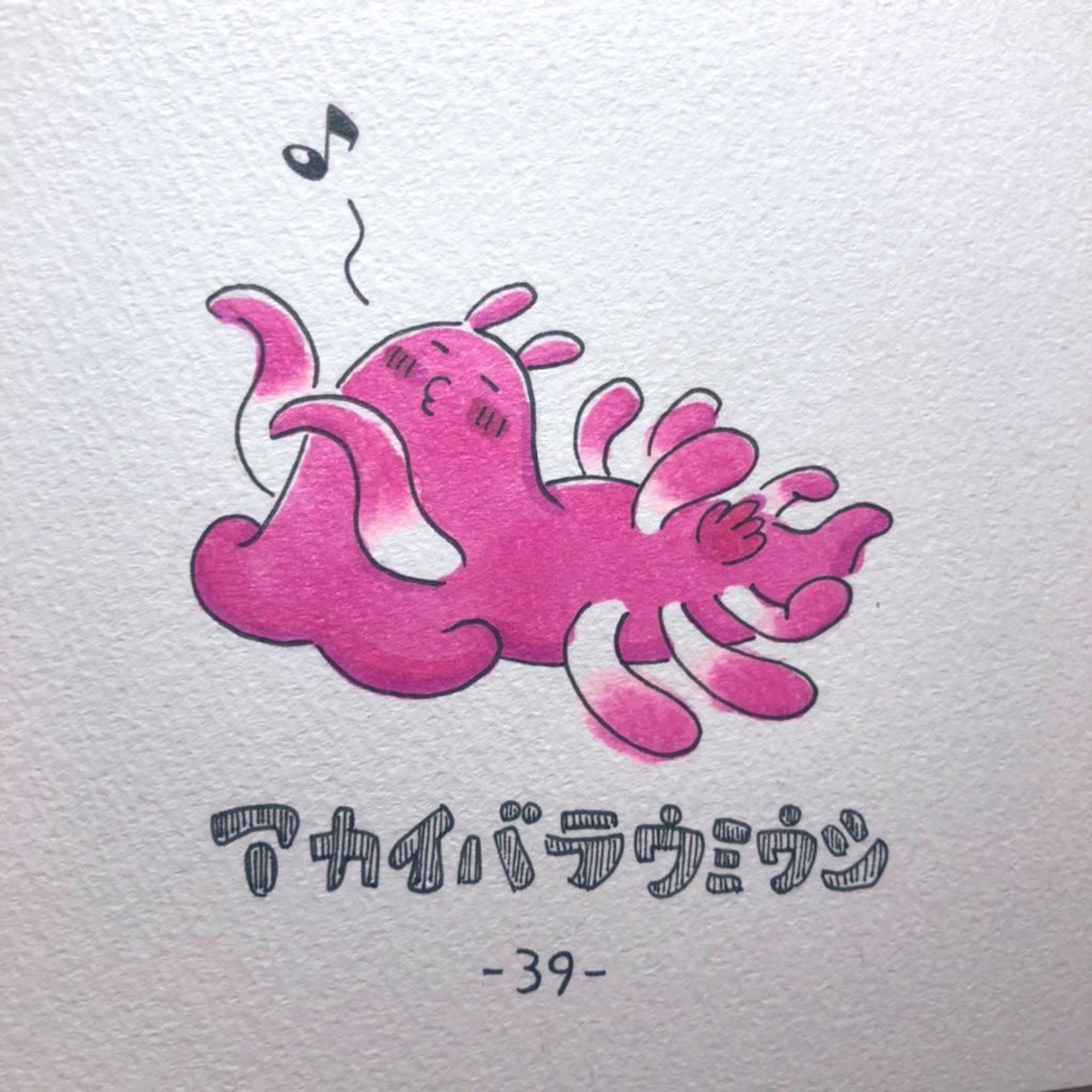 #毎日ゆるかわウミウシ(15〜60)-27