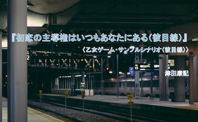 乙女ゲーム・サンプルシナリオ(彼目線)