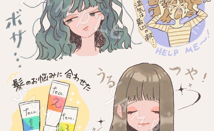 イラストカット【美容院】【女子高生】