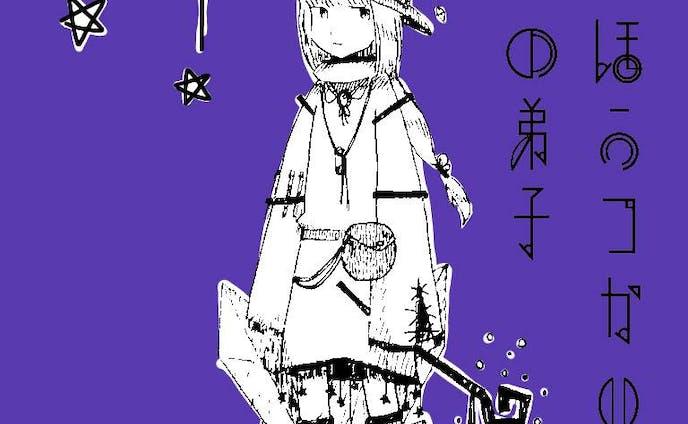 【イラスト】LITTLE WITCH