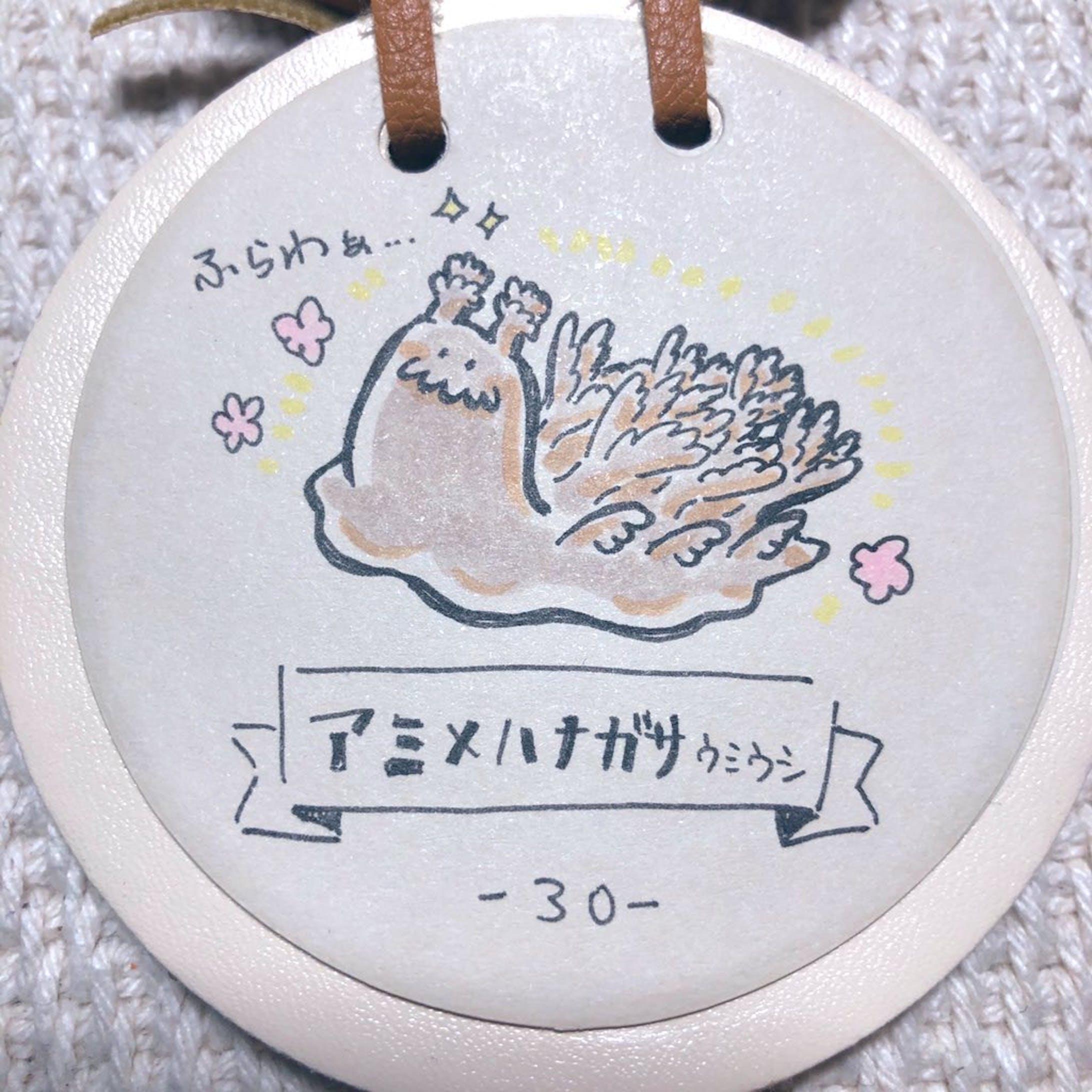 #毎日ゆるかわウミウシ(15〜60)-19