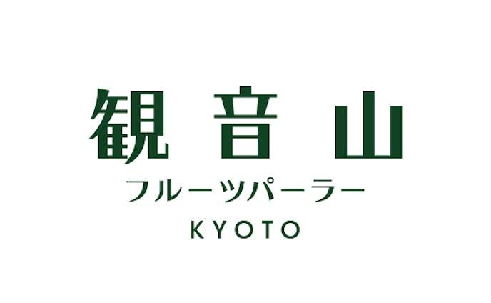 <ロゴタイプデザイン>観音山フルーツパーラーKYOTO