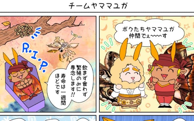 4コマ漫画サンプル