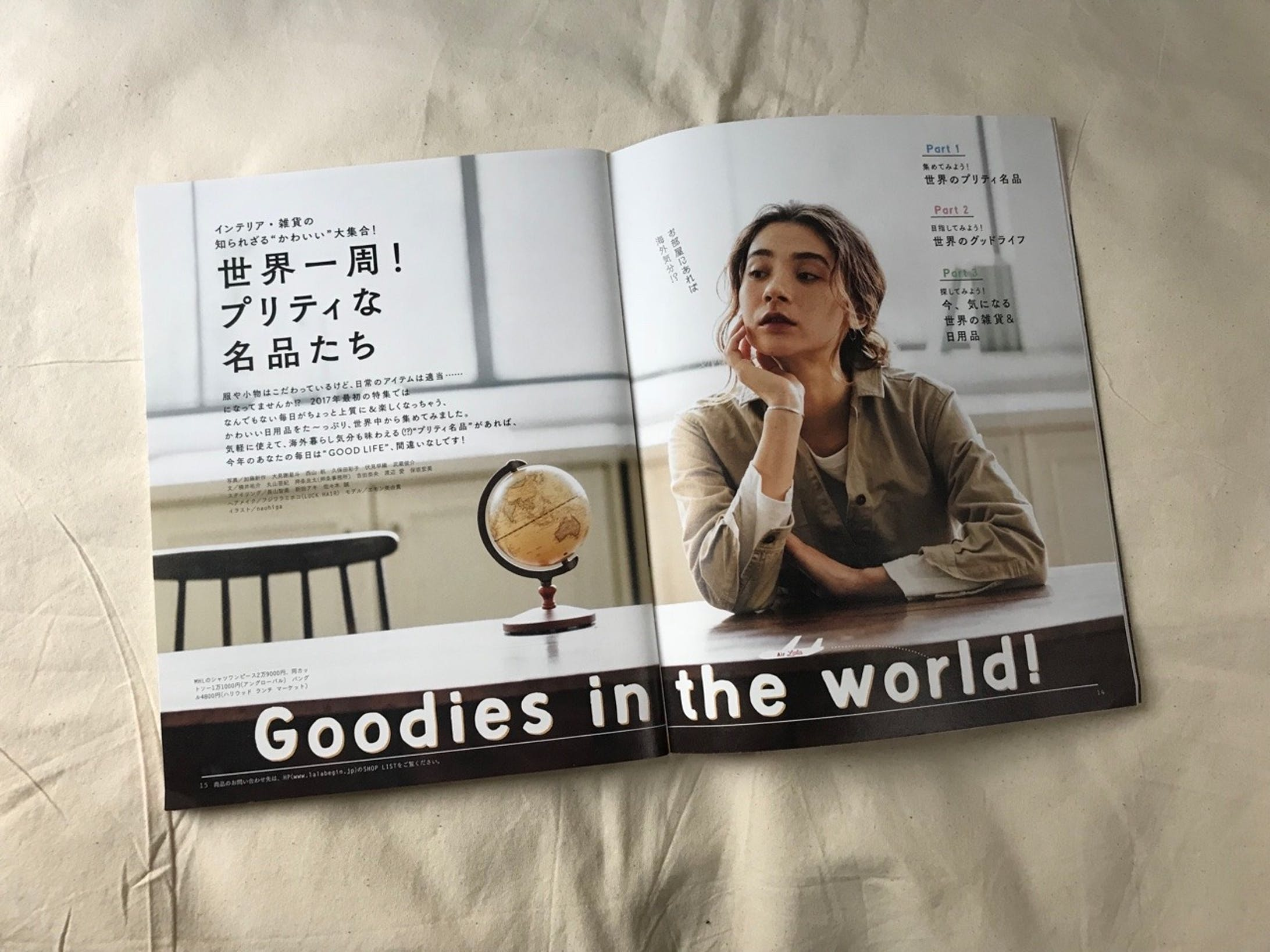LalaBegin 2017 2.3月号  巻頭 Goodies in the world!特集-2