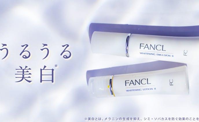 FANCL/美白ケア/商品訴求