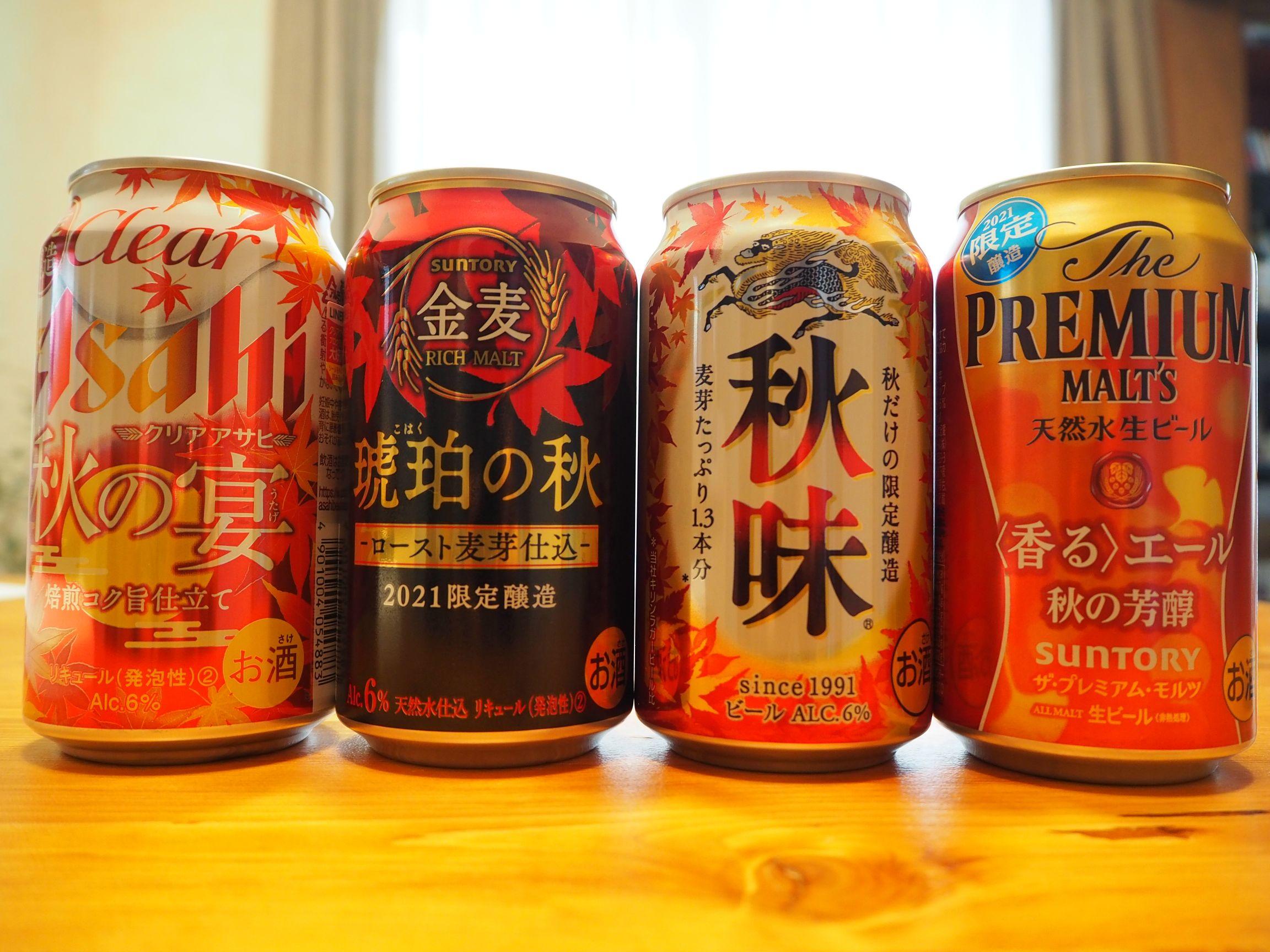 期間限定の「秋ビール」が素晴らしい!人気の4種をソムリエが飲み比べてみた | bizSPA!フレッシュ