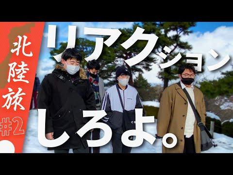【旅動画】兼六園を見た陰キャの反応【北陸旅】#2