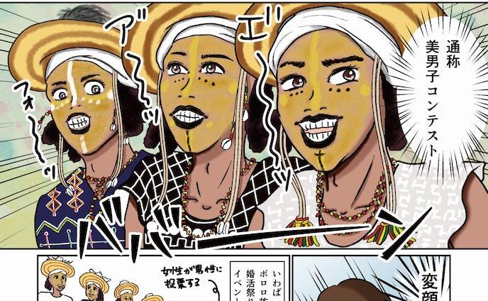奇祭ハンターちよ子様ブログ記事漫画化