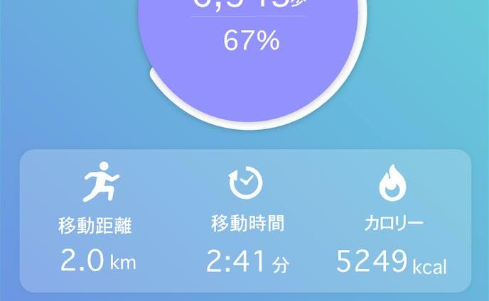 万歩計アプリデザイン